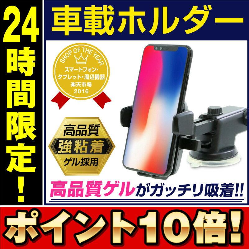 12月14日 10:00〜12月15日 9:59 24時間限定33%OFF 980円!スマホホルダー 車載ホルダー 伸縮アーム車載ホルダー 全機種対応 スマホ iPhone iPhoneXS iPhoneXR iPhoneXSMax iphonex iphone8 iphone7 plus iPhone6 iPhone6s iPhoneSE iPhone5 アイフォン7 xperia