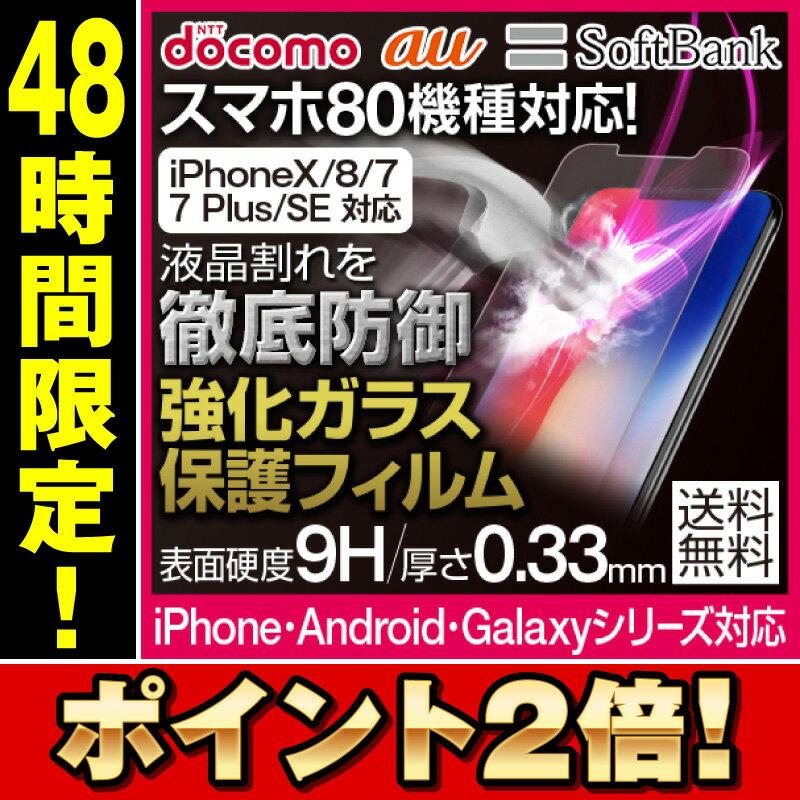 ポイント2倍★iPhoneX iPhone X ガラスフィルム iPhone8 強化ガラス 保護フィルム 強化ガラスフィルム 強化ガラス保護フィルム ブルーライトカット ブルーライト iPhone7 iPhone6s Plus SE アイフォン7 アイフォン6s Xperia XZ1 compact XZs エクスペリア 全面保護 背面