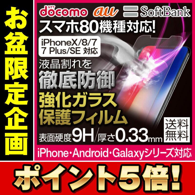 iPhoneX iPhone X ガラスフィルム iPhone8 強化ガラス 保護フィルム 強化ガラスフィルム 強化ガラス保護フィルム 全面保護 全面 背面 フィルム 保護フィルム iPhone7 iPhone6s Plus SE アイフォン7 アイフォン6s Xperia XZ1 compact XZs エクスペリア Galaxy ギャラクシー