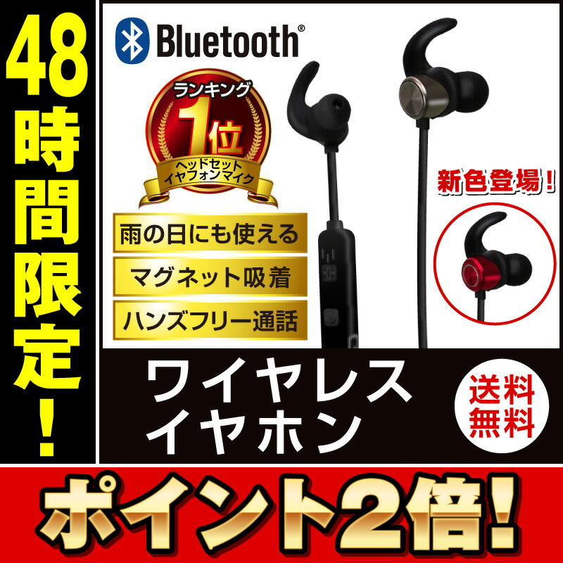 ポイント2倍★イヤホン Bluetooth イヤホン ワイヤレスイヤホン ブルートゥース イヤホン bluetooth 高音質 ワイヤレス ヘッドホン ランニング インイヤー式 マグネット ハンズフリー 通話 マイク内蔵 防汗 スポーツ 無線 イヤフォン IPX4 iPhone Android ワイヤレス 両耳