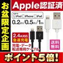 Lightningケーブル 認証 ライトニングケーブル 充電ケーブル USBケーブル 1m 2m 50cm 20cm iphone iPhoneX iPhone8 iphone7 iPhone6 6s…