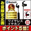 Bluetooth イヤホン ワイヤレスイヤホン 高音質 重低音 ワイヤレス ヘッドホン iPhone Android apple インイヤー式 両耳 ハンズフリー …