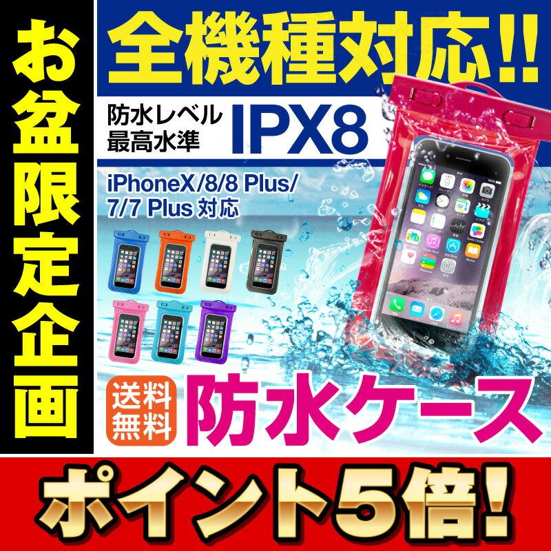 防水ケース 送料無料 全機種対応 スマホケース iPhone iPhoneX iPhone X iPhone8 iPhone7 iPhone7Plus iPhone6s Plus 6 Plus SE 5s 5 アイフォン6s 携帯 ケース スマートフォン 防水カバー スマホカバー 大きめ IPX8 海 プール 小物入れ 水中撮影 かわいい iphone おしゃれ