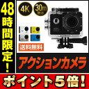 アクションカメラ 4k wifi Wi-Fiモデル 防塵 防水 30m 170度 広角 アクションカメラ 2インチ液晶 GoProに負けない 高…