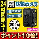 【24時間限定 9,998円&ポイント10倍】防犯カメラ トレイルカメラ ワイヤレス 屋外 電池式 小型 sdカード録画 家庭用 …
