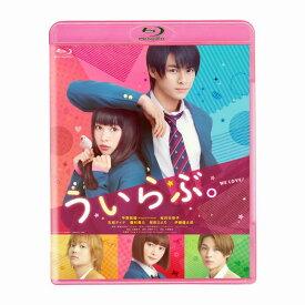 ういらぶ。 Blu-ray 通常版セル TCBD-0842 Blu-ray[▲][AB]