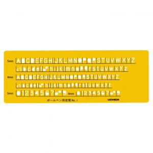 テンプレート 英字数定規ボールペン用 NO1 1-843-1201 文房具 事務用品[▲][AB]