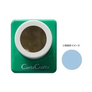 Carla Craft(カーラクラフト) ミドルサイズ クラフトパンチ サークル 7/8 文房具 事務用品[▲][AB]