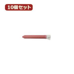 10個セット 日本理化学工業 キットパス詰替え用 赤 KH-RX10 固形マーカー 水で消す クレヨン 水彩 絵の具[▲][AS]