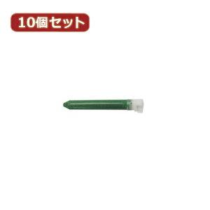 10個セット 日本理化学工業 キットパス詰替え用 緑 KH-GX10 固形マーカー 水で消す クレヨン 水彩 絵の具[▲][AS]