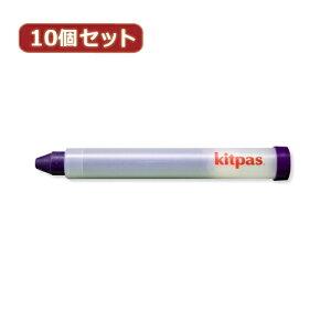 10個セット 日本理化学工業 キットパスホルダー 紫 KP-VX10 固形マーカー 水で消す クレヨン 水彩 絵の具[▲][AS]