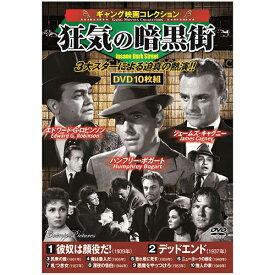 ギャング映画コレクション 狂気の暗黒街 ホビー インテリア CD DVD Blu-ray[▲][AS]