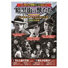ギャング映画コレクション 暗黒街の獣たち ACC-174 DVD[▲][AS]