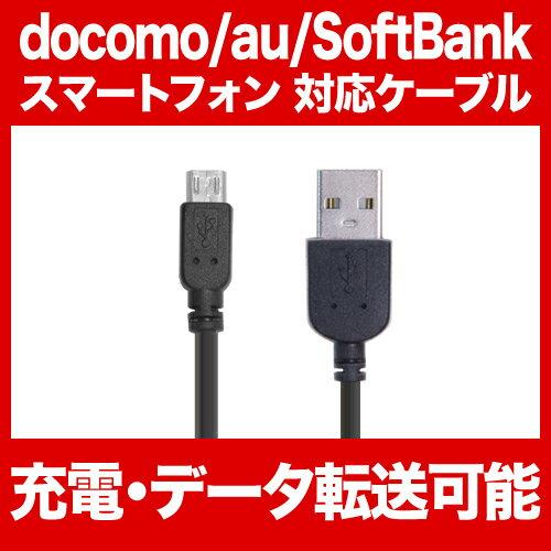 スマートフォン スマホ 対応 充電ケーブル MicroUSB USB 充電・データ転送ケーブル 充電ケーブルマイクロUSB接続端子のスマートフォンに充電充電コード 充電ケーブル au docomo softbank ドコモ ソフトバンク マル