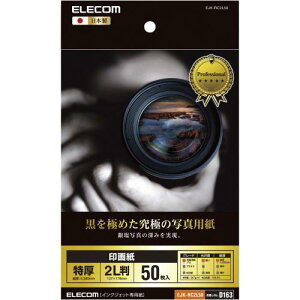 【ELECOM(エレコム)】光沢写真用紙/印画紙特厚/2L判/50枚[▲][EL]