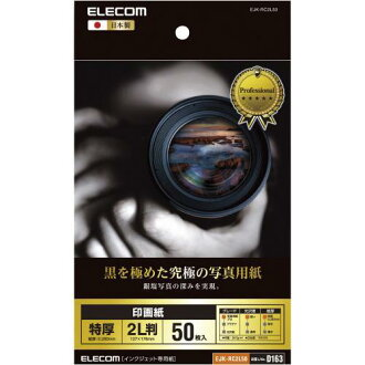 [ELECOM(Elcom)]達到印相紙黑的極限的照片表格專業(2L/50張)EJK-RC2L50不可
