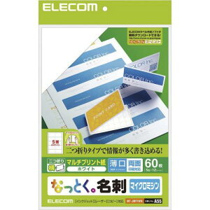 【ELECOM(エレコム)】なっとく名刺/マイクロミシン/マルチプリント紙/特殊/60枚/白[▲][EL]