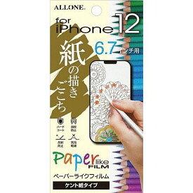 iPhone 12 Pro Max ペーパーライクフィルム スマホ フィルム 保護フィルム[▲][G]