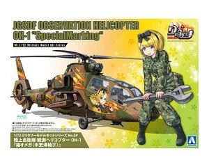 【アオシマ】陸上自衛隊 観測ヘリコプター OH-1『痛オメガ(木更津柚子)』 模型 プラモデル 飛行機 ヘリコプター ミリタリー[▲][ホ][F]