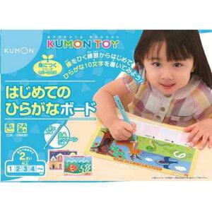 【くもん出版】 DB-50 はじめてのひらがなボード おもちゃ 知育玩具 教育玩具[▲][ホ][K]