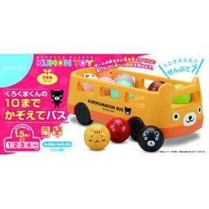 【くもん出版】 KB-10 くろくまくんの10までかぞえてバス おもちゃ 知育玩具 教育玩具 かず[▲][ホ][K]