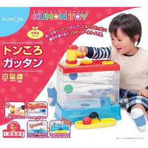 【くもん出版】 BG-40 トンころガッタン おもちゃ 知育玩具 教育玩具[▲][ホ][K]