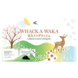 【カワダ/KAWADA/河田】 WHACK A WAKA 百人イングリッシュ ゲーム かるた[▲][ホ][K]