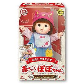 【ピープル】 AI-370 私がママよ 赤ちゃんぽぽちゃんお世話お道具付き おもちゃ 抱き人形 ぽぽちゃん[▲][ホ][K]