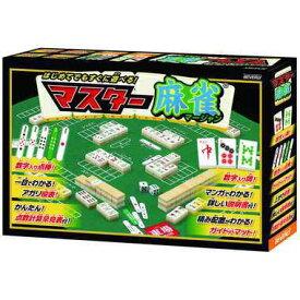 【ビバリー】 BOG-011 マスター麻雀 ゲーム ボードゲーム 麻雀 マージャン[▲][ホ][K]