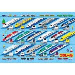 【ビバリー】80-004 プラレール新幹線ずかん ホビー おもちゃ[▲][ホ][K]