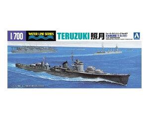 1/700 ウォーターライン No.427 日本海軍駆逐艦 照月
