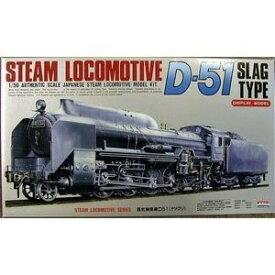【マイクロエース/MICROACE】D51 ナメクジ マイクロエース 1/50蒸気機関車[▲][ホ][F]