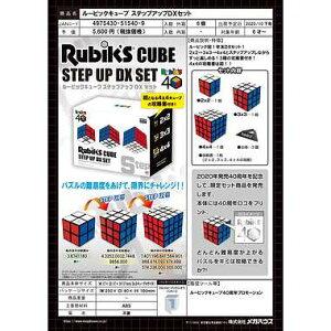 【メガハウス】ルービックキューブ ステップアップDXセット ホビー パズル パズルゲーム ホビー おもちゃ[▲][ホ][K]