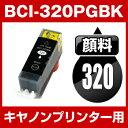 キヤノン BCI-320PGBK ブラック 【顔料インク】【互換インクカートリッジ】【ICチップ有(残量表示機能付)】Canon BC…