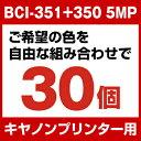 キヤノン BCI-351+350/5MP 30個セット(選べるカラー)【増量】【互換インクカートリッジ】【ICチップ有(残量表示機能…