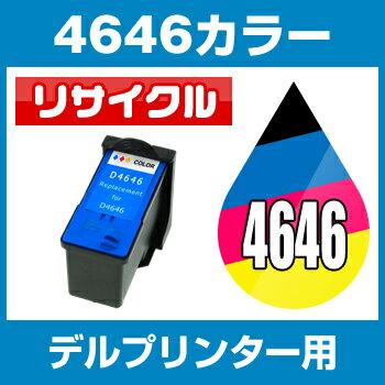 デル DR-J4646 カラー【リサイクルインクカートリッジ】 【残量表示機能なし】DELL  【メール便不可】