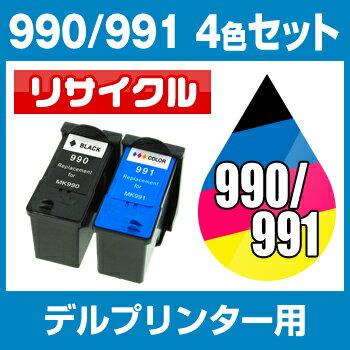 デル DR-MK990-991 4色セット 【リサイクルインクカートリッジ】 【残量表示機能なし】DELL  【メール便不可】