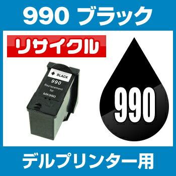 デル DR-MK990 ブラック【リサイクルインクカートリッジ】 【残量表示機能なし】DELL  【メール便不可】