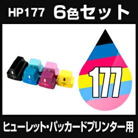 【メール便不可】 ヒューレット・パッカード HP177 6色セット【互換インクカートリッジ】【ICチップ有(残量表示機能付)】HP HP177-6CL-SET【あす楽対応】【インキ】 インク・カートリッジ