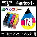 ポイント2倍★ヒューレット・パッカード HP178XL(4色) 4個セット(選べるカラー)(増量)hp インク【互換インクカートリッジ】【ICチップ有(残量表示機能付)】HP HP178-XL4CL-
