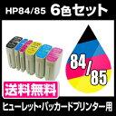 Hp84-85-6cl-set