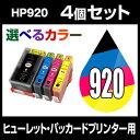 Hp920i-xl4cl-set-4