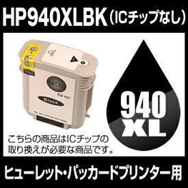 ヒューレットパッカード HP940 ブラック【互換インクカートリッジ】 HPHP940-XLBK 【インキ】 インク・カートリッジ
