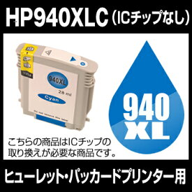 ヒューレットパッカード HP940 シアン【互換インクカートリッジ】 HPHP940-XLC 【インキ】 インク・カートリッジ