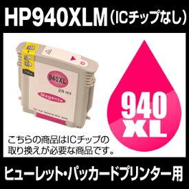 ヒューレットパッカード HP940 マゼンタ【互換インクカートリッジ】 HPHP940-XLM 【インキ】 インク・カートリッジ