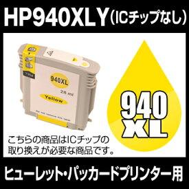 ヒューレットパッカード HP940 イエロー【互換インクカートリッジ】 HPHP940-XLY 【インキ】 インク・カートリッジ