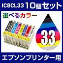 ポイント2倍★エプソンプリンター用 IC8CL33 10個セット(選べるカラー)【互換インクカートリッジ】【ICチップ有(残…