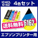 Ic6162-4cl-set