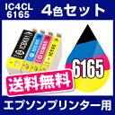 Ic6165-4cl-set