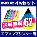 ポイント5倍★エプソンプリンター用 IC4CL62 4色セット 【互換インクカートリッジ】【ICチップ有(残量表示機能付)】…